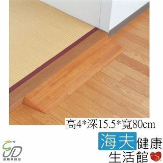 【通用無障礙】日本進口 Mazroc DX40 木製門檻斜板(高4cm、寬80cm)