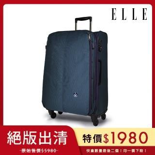 【ELLE】Neptune經典70周年-29吋商務防盜/超輕大容量購物旅行箱(多色任選 EL3205729)