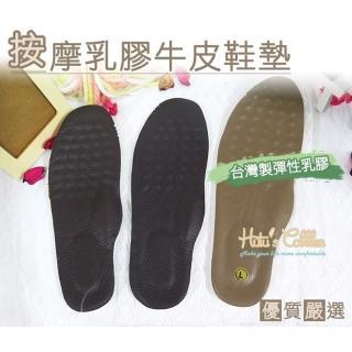 【○糊塗鞋匠○ 優質鞋材】C38 台灣製造 按摩牛皮乳膠鞋墊 10mm厚(2雙)