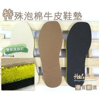 【○糊塗鞋匠○ 優質鞋材】C39 台灣製造 抗壓海棉牛皮鞋墊(3雙)