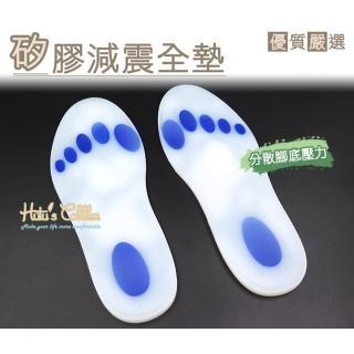 【○糊塗鞋匠○ 優質鞋材】C57 100%矽膠減震鞋墊(雙)