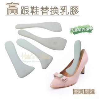【○糊塗鞋匠○ 優質鞋材】C61 台灣製造 高跟乳膠替換鞋墊(10雙)
