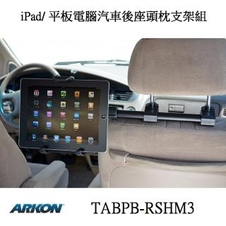 【ARKON】iPad 汽車後座頭枕支架組(平板電腦車用支架)