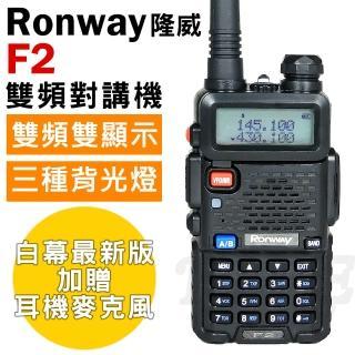 【隆威 Ronway】F2 VHF/UHF 雙頻無線電對講機(最新白幕版+贈耳機麥克風)