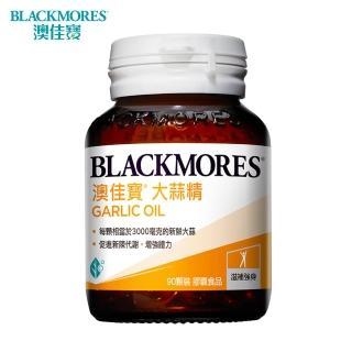 【澳佳寶Blackmores】大蒜精 膠囊食品(90顆)