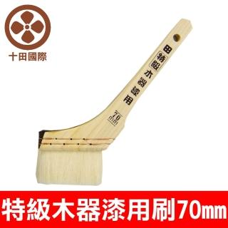【十田】日系特級木器漆刷 70mm