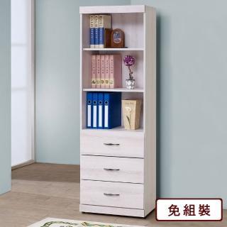 【Homelike】梅薇2尺三抽書櫃(二色可選)