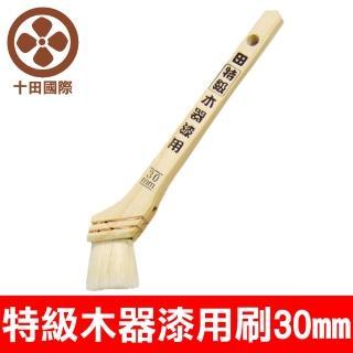 【十田】日系特級木器漆刷 30mm