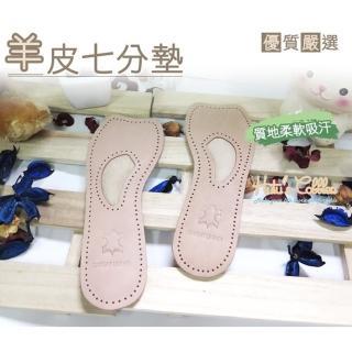 【○糊塗鞋匠○ 優質鞋材】C80 羊皮七分墊(2雙)