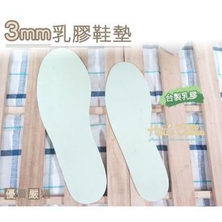 【○糊塗鞋匠○ 優質鞋材】C83 台灣製造 3mm平面乳膠(5雙)