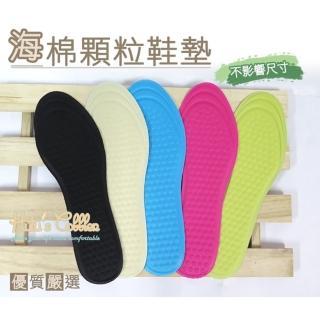 【○糊塗鞋匠○ 優質鞋材】C91 海棉顆粒鞋墊(5雙)