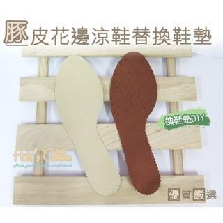 【○糊塗鞋匠○ 優質鞋材】C95 台灣製造 豚皮花邊涼鞋替換鞋墊(2雙)