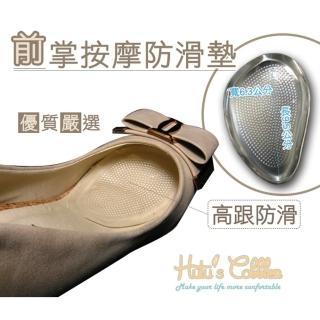 【○糊塗鞋匠○ 優質鞋材】D01 高品質TPU 隱形按摩前掌防滑墊(4雙)