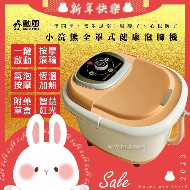 【勳風】鬱金香全罩式氣泡滾輪泡腳機-HF-G139H(排水管+移動輪)