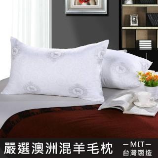 【NI1881NO】除溼防潮 抗菌防蹣 柔軟親膚嚴選澳洲混羊毛枕頭(雙枕)