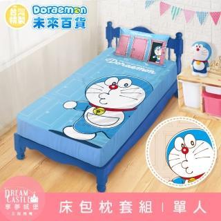 【享夢城堡】哆啦A夢 我的法寶系列-單人床包組
