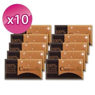 【巧克力雲莊】巧克之星100%黑巧克力10片組↘特惠組(高純度巧克力)