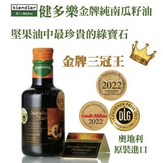 【健多樂】奧地利 金牌純南瓜籽油(250ml)
