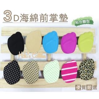 【○糊塗鞋匠○ 優質鞋材】D26 3D海棉前掌墊(5雙)