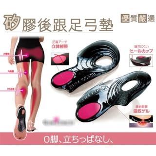 【○糊塗鞋匠○ 優質鞋材】E18 矽膠後跟足弓墊(2雙)