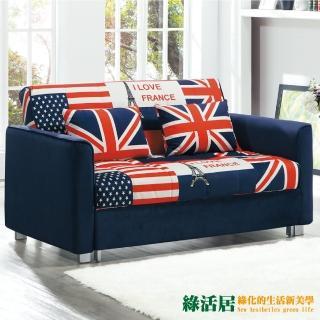 【綠活居】蕾妮 時尚藍絲絨機能沙發床(拉合式沙發床)