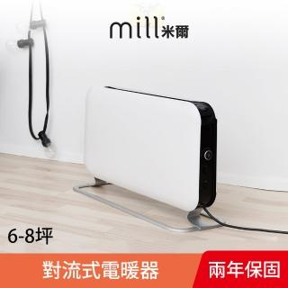 【挪威 mill】對流式電暖器 SG1500LED(適用空間6-8坪)