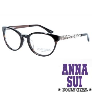~Anna Sui~Dolly Girl系列 潮框眼鏡^(DG501~101~雷射酷炫圖騰