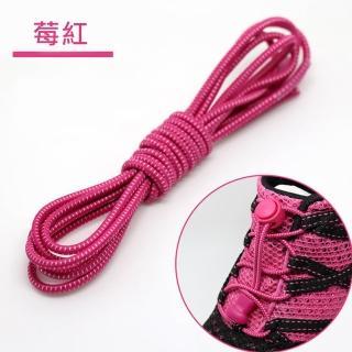 免綁彈力懶人鞋帶-4雙組(莓紅色)