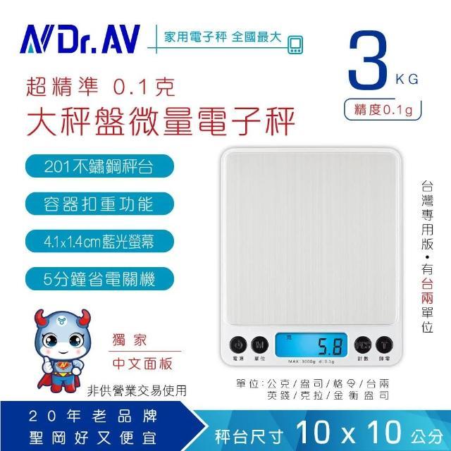 【Dr.AV】大秤盤精準 電子秤(PT-1210)