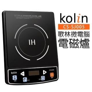 【Kolin歌林】電磁爐(CS-SJ005)