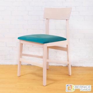 【Bernice】歐克實木餐椅/單椅