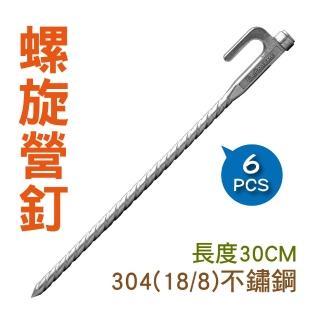【OutdoorBase】獨特不鏽鋼螺旋營釘 30cm 6入(營釘 不鏽鋼營釘 沙釘)