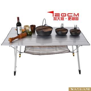 【WASHAMl】日式戶外全鋁合金升降折疊桌XXL款(120x70)