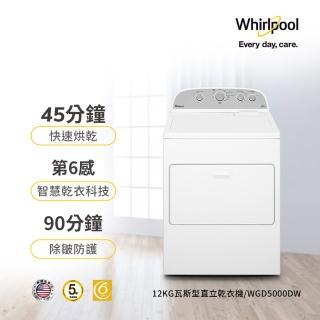 【Whirlpool 惠而浦】極智系列 乾衣機 / 12公斤(WGD5000DW 天然瓦斯型)
