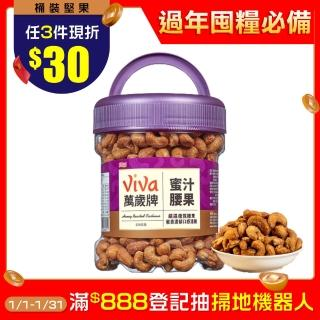 【萬歲牌】蜜汁腰果(520公克)