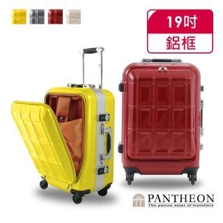 【A.L.I】PANTHEON 19吋 專利前開蓋硬殼鋁框登機箱/旅行箱(多色可選)