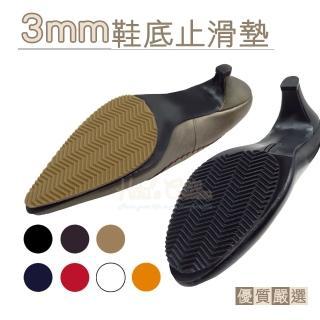 【○糊塗鞋匠○ 優質鞋材】G11 台灣製造 加厚3mm鞋底止滑墊(2雙)