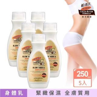 【帕瑪氏】天然乳木果油緊緻保濕乳液5瓶組(第一名媛孫芸芸愛用推薦)