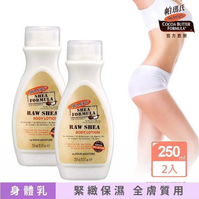 【PALMER'S帕瑪氏】天然乳木果油緊緻保濕乳液2瓶組(名模愛用推薦)