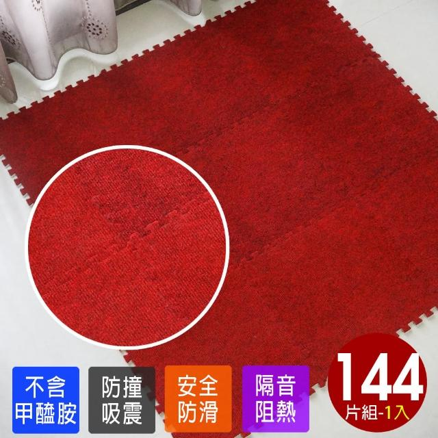 【Abuns】台灣製舒適磨毛單色巧拼安全地墊-144片裝-4坪(遊戲墊-運動墊-寶寶爬行墊-毛地毯-6色可選)