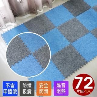 【Abuns】台灣製舒適磨毛巧拼安全地墊-72片裝/2坪(遊戲墊/運動墊/寶寶爬行墊/毛地毯-7款可選)