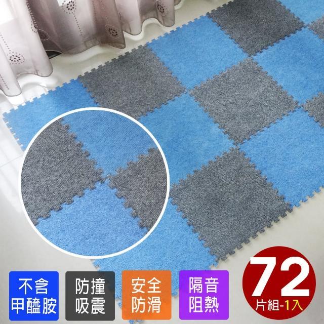 【Abuns】台灣製舒適磨毛巧拼安全地墊-72片裝-2坪(遊戲墊-運動墊-寶寶爬行墊-毛地毯-7款可選)