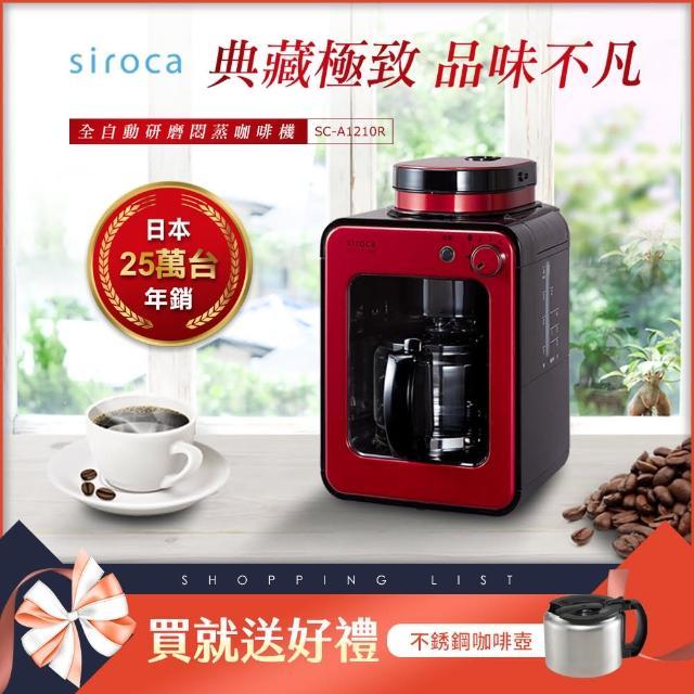 【買就送電動奶泡機】日本siroca  crossline 自動研磨悶蒸咖啡機-紅(SC-A1210R)