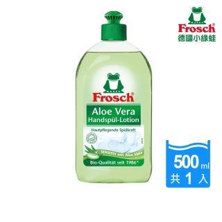 【德國Frosch】溫和蘆薈洗碗精500ml