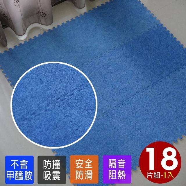 【Abuns】台灣製舒適磨毛單色巧拼安全地墊-18片裝-0.5坪(遊戲墊-運動墊-寶寶爬行墊-毛地毯-6色可選)