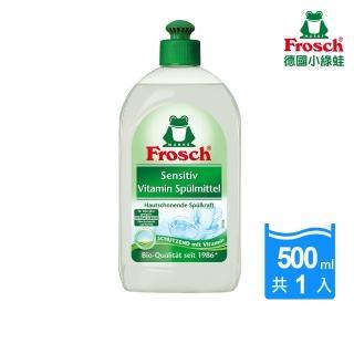 【德國Frosch】維他命敏弱洗碗精500ml
