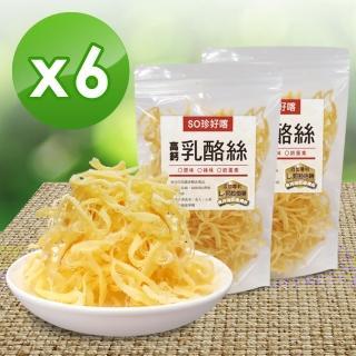 【長榮生醫】L-阿拉伯糖高鈣乳酪絲-嘗鮮組(原味6包組)