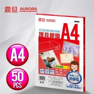 【AURORA震旦】A4護貝膠膜50張(1包)
