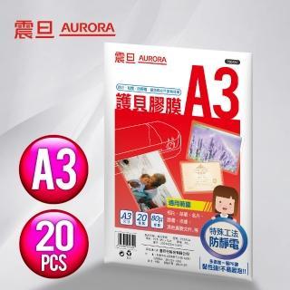 【AURORA震旦】A3護貝膠膜20張(1包)