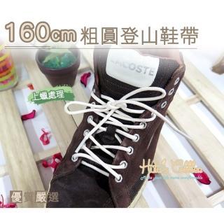 【○糊塗鞋匠○ 優質鞋材】G70 160cm粗圓登山鞋帶(4雙)